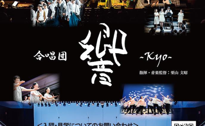 【チラシ】合唱団響 団員募集