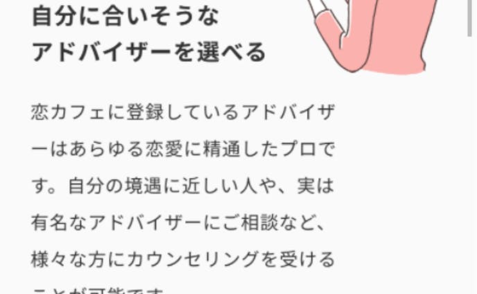 恋愛相談サービス「恋カフェ」新LP