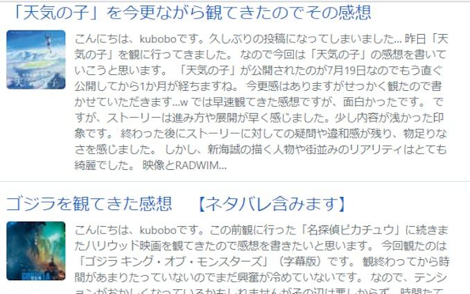 【記事】ブログまとめ