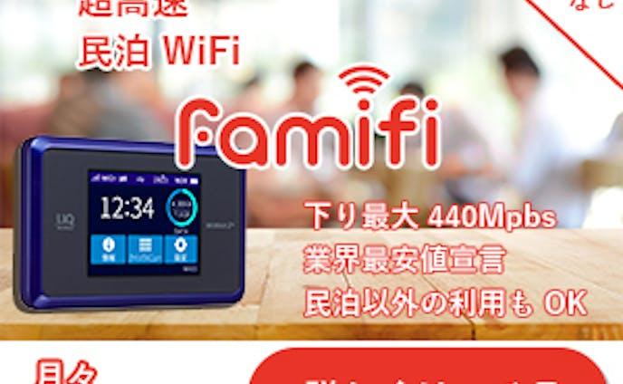 ポケット Wi-Fi WEB 広告用バナー制作