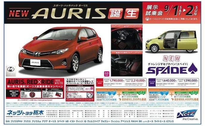 new AURIS 誕生 7段新聞広告