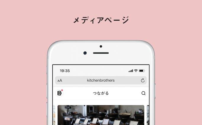 【UIデザイン・メディアページ】