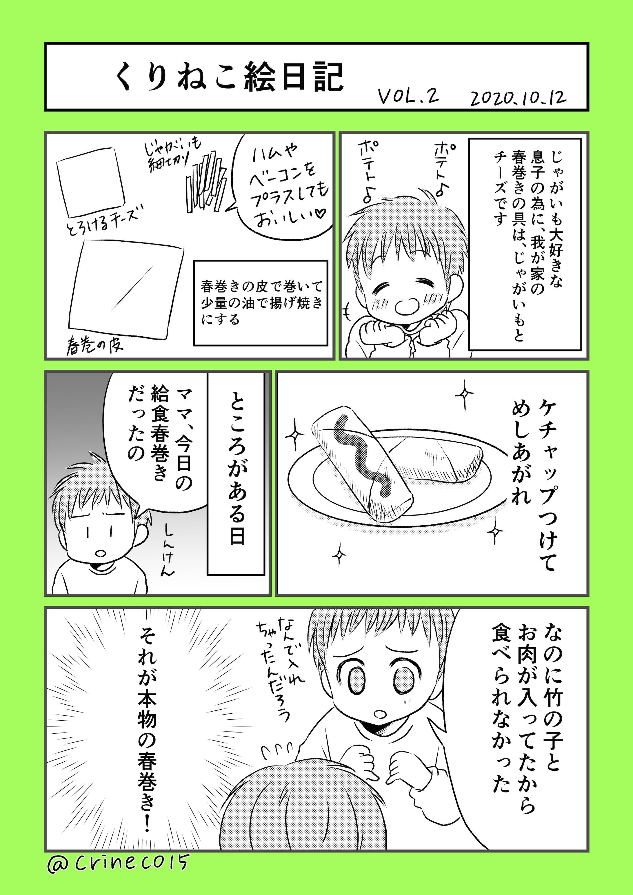エッセイ漫画オリジナル-2