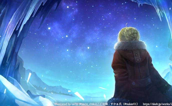氷晶窟より星空を仰ぐ