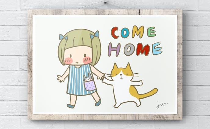 お家にかえろう!