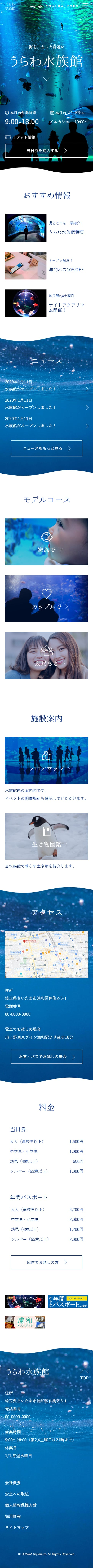 「うらわ水族館(架空)」Webサイト-4