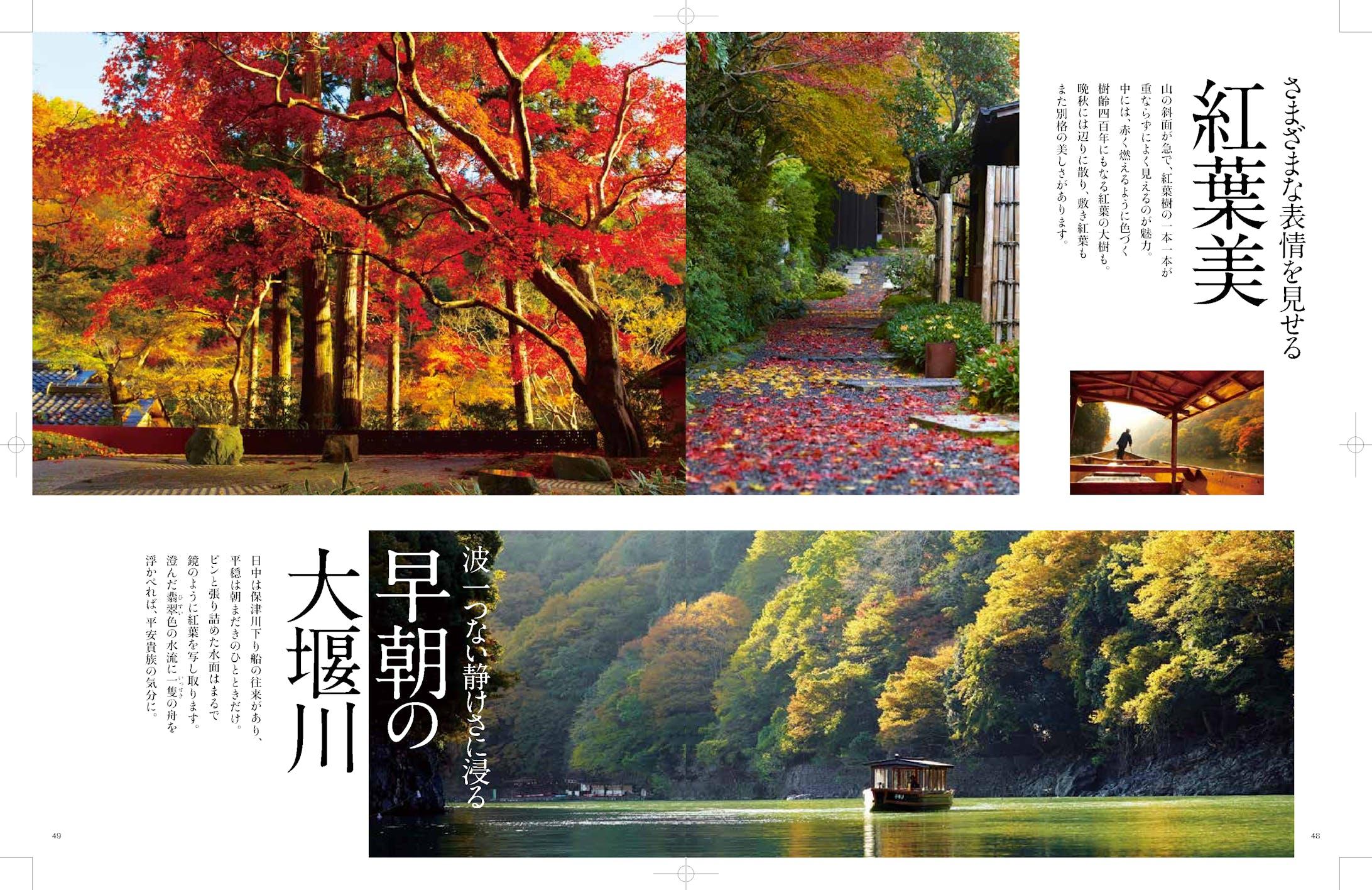 星のや京都 記事-2