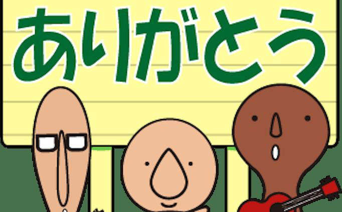 LINEスタンプ(ありがとう)