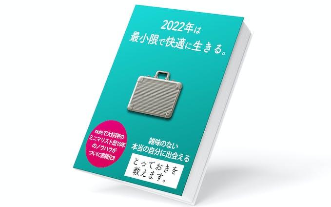 電子書籍表紙サンプル2