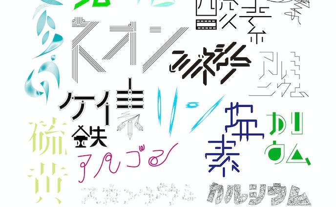 """""""元素タイポ1~118""""   Typography"""