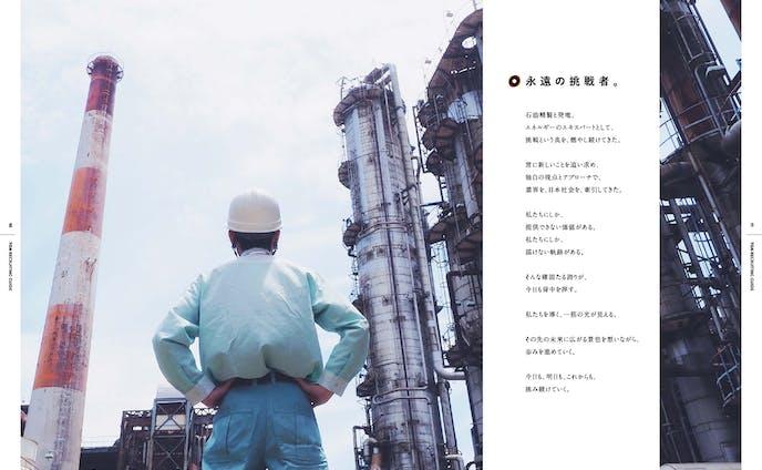 東亜石油株式会社 採用パンフレット