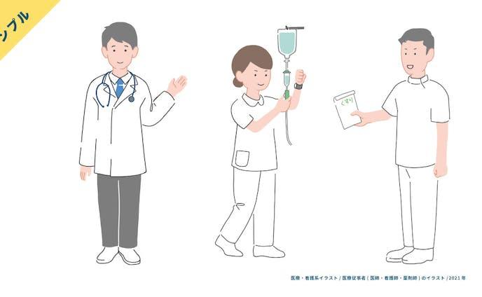 【サンプル】医療従事者