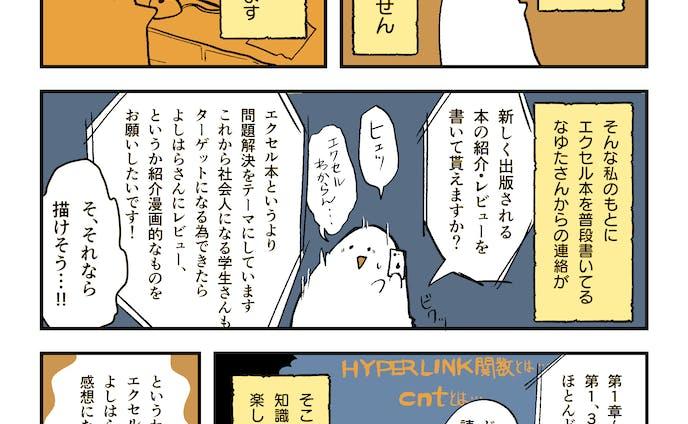 バックオフィス問題解決マニュアル紹介漫画