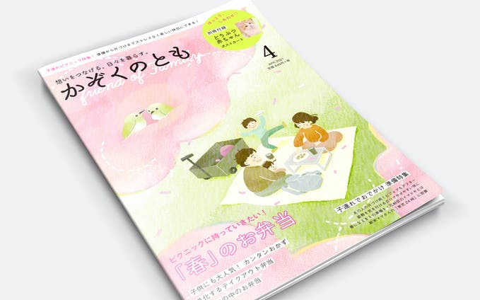 Picnic with family|雑誌表紙イラスト