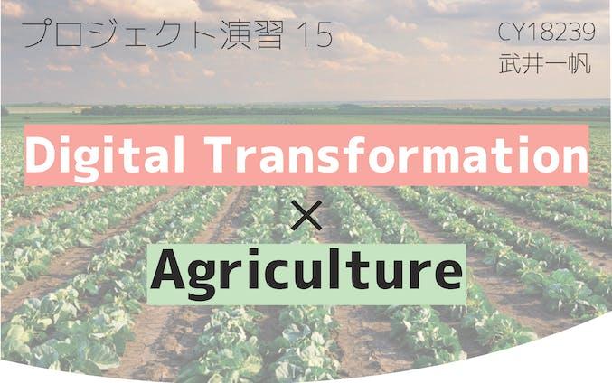 【授業制作物】DX×農業 プロジェクト演習15 最終制作物