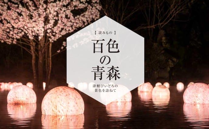 百色の青森 星野リゾート 青森屋 | ハンドメイドガラスの伝統工芸品「津軽びいどろ」