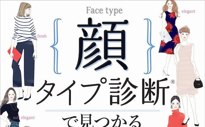 【work】書籍/「顔タイプ診断でみつかる本当に似合う服」