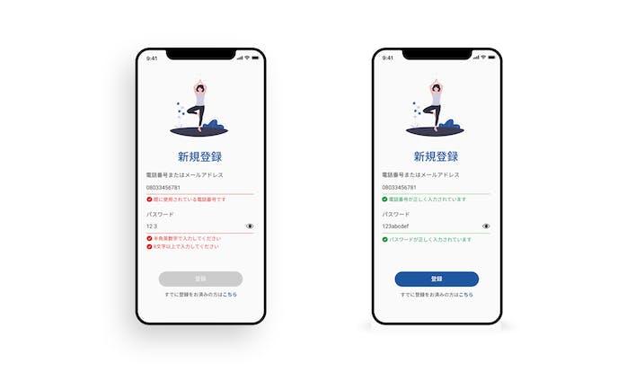 【課題】ダイエット・フィットネスアプリの新規登録画面(4画面)