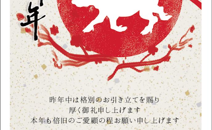 2019 亥 年賀状