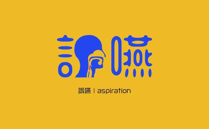 誤嚥 | aspiration