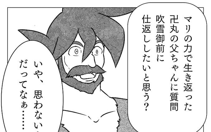 天外魔境Ⅱまとめ【二次創作】