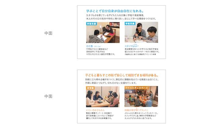 【カード】二つ折り求人カード