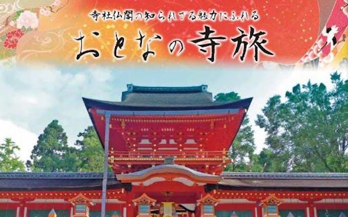 20200110【クラブツーリズム】おとなの寺旅1/10号(ツアーパンフレット)