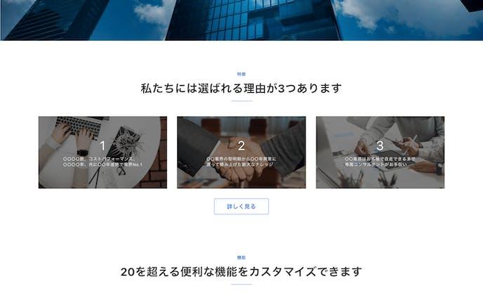事業サイト テンプレート