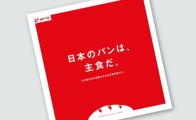 神戸屋 紹介パンフレット(P10)