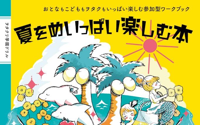 「夏をめいっぱい楽しむ本」表紙・挿絵