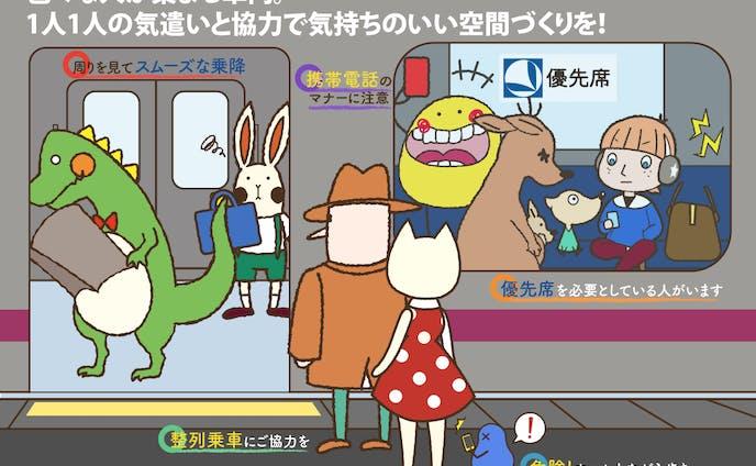 東京メトロ マナー啓発ポスター
