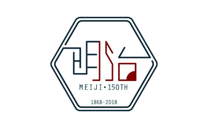 <コンペ案>明治150周年記念ロゴデザイン