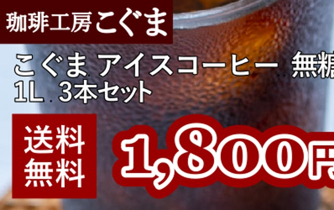 コーヒー商品バナー