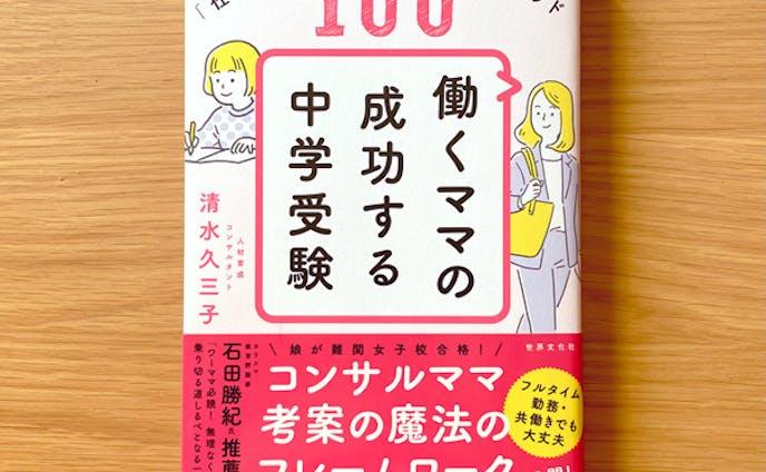 世界文化社 「働くママの成功する中学受験」表紙イラスト