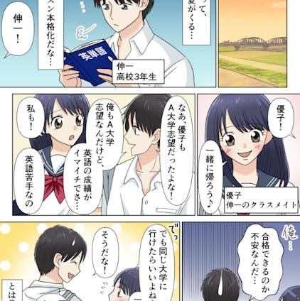 【実績】ENGLISH COMPANY大学受験部様 ホワイトペーパー用漫画