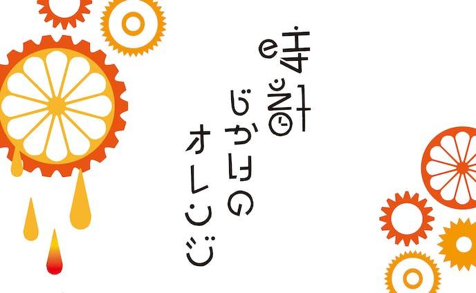 【デザイン】時計仕掛けのオレンジタイトルロゴ・ブックデザイン