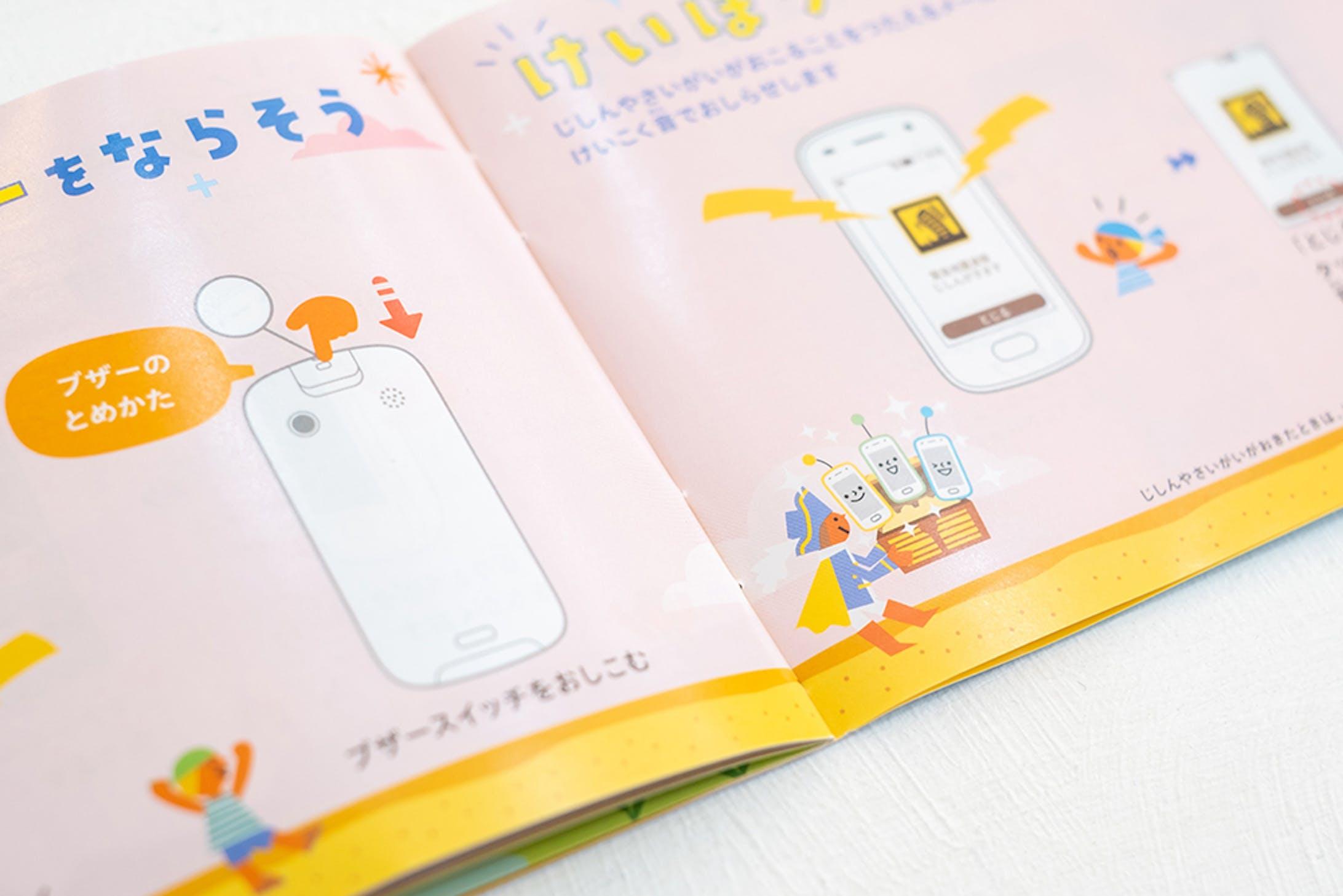 SoftBank キッズフォン2-7