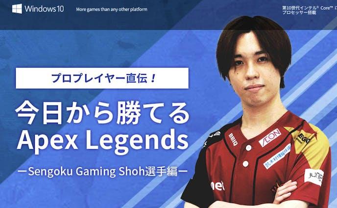 今日から勝てるApex Legends【Sengoku Gaming Shoh選手編】