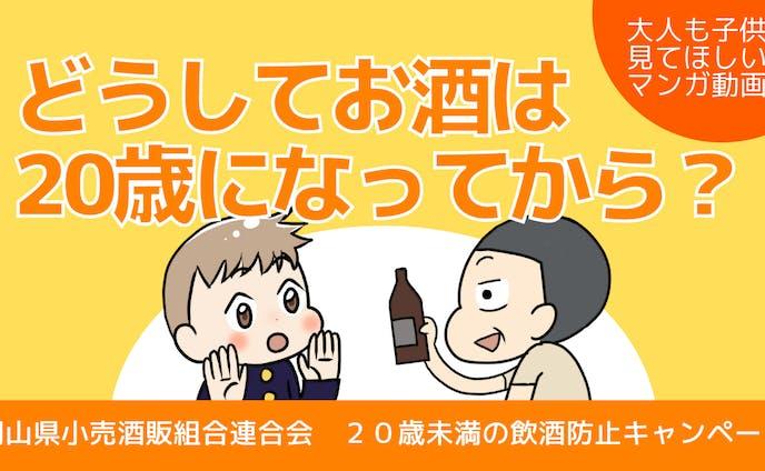 【YouTube動画制作】岡山小売酒販組合 未成年飲酒禁止