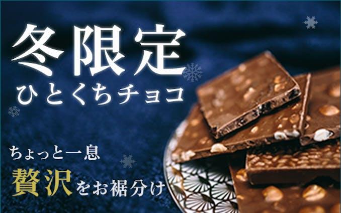 限定チョコの広告バナー