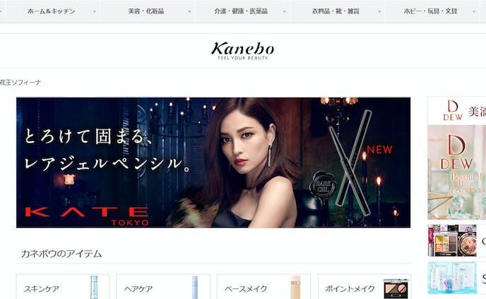 [WEB] 化粧品メーカーページ