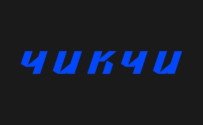 yukyu