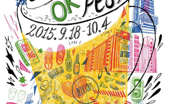 渋谷オクトーバーフェストポスター