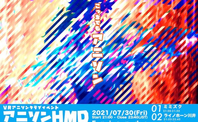20210730_アニソンHMD vol.04