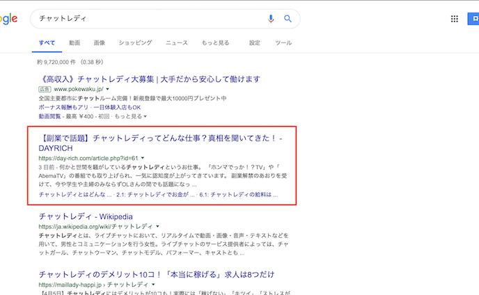 SEO『チャットレディ』1位(検索ボリューム27,100)