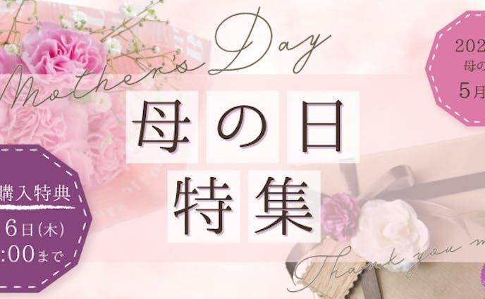 母の日/父の日