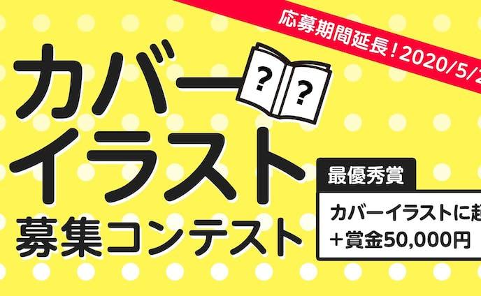 201907ぐるりと新装丁イラストコンテスト1
