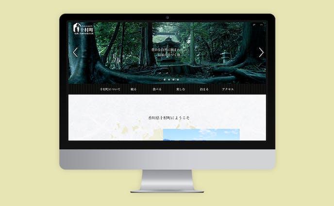 Webサイト|香川県十村町観光協会