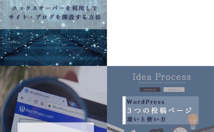 【個人ブログ】アイキャッチ