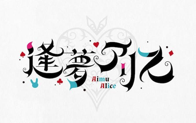 逢夢アリス_logo